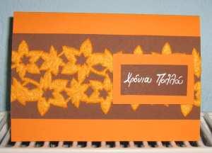 orangefallcard